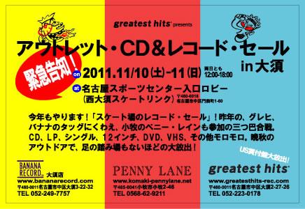 アウトレットCD・レコード・セールin大須