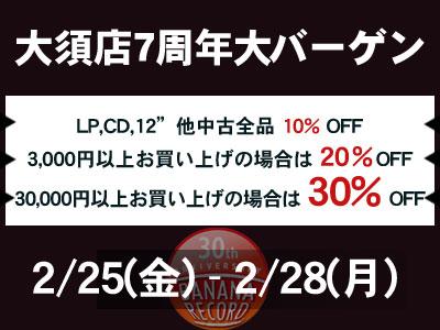 【セール情報】大須店7周年大バーゲン