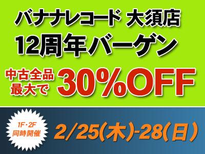 【セール情報】大須店12周年大バーゲン
