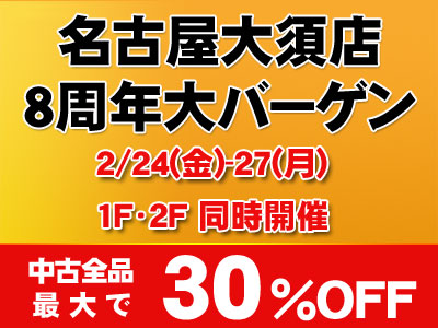 【セール情報】大須店8周年大バーゲン