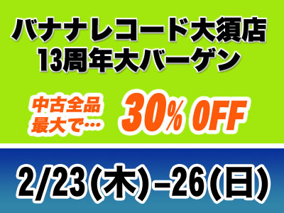【セール情報】大須店13周年大バーゲン