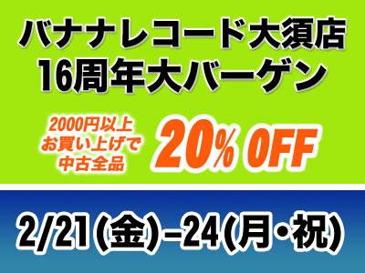 【セール情報】大須店16周年大バーゲン
