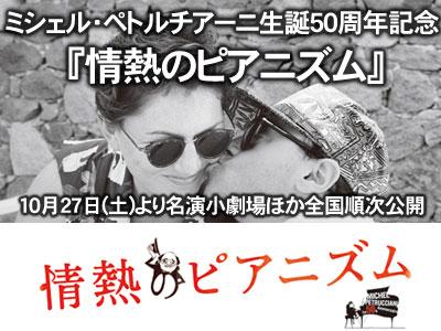 映画『情熱のピアニズム』全国公開のお知らせ