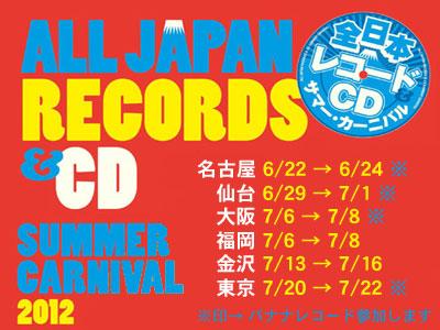 全日本レコード・CDサマーカーニバル2012