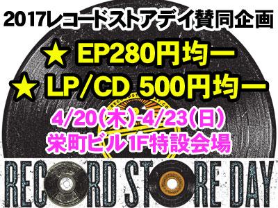 2017レコードストア・デイ賛同セール