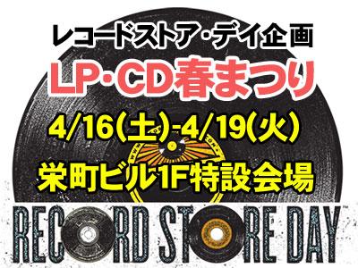 RSD特別企画 LP・CD春まつり