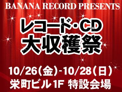 レコード・CD大収穫祭2018