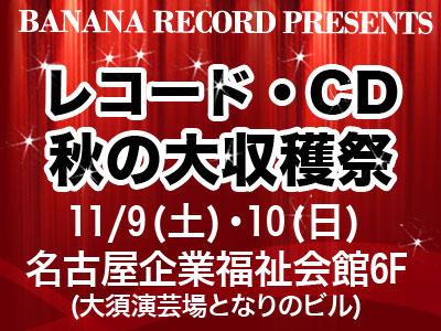 レコード・CD大収穫祭2019