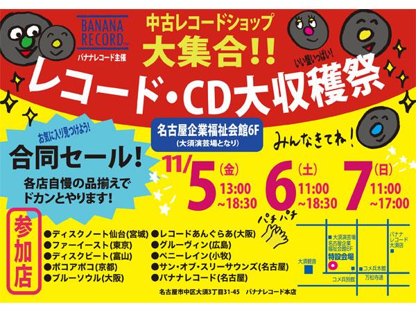 レコード・CD大収穫祭2021