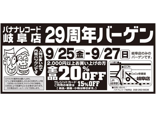 【セール】岐阜店29周年バーゲン