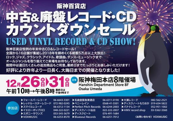 中古&廃盤レコード/CDカウントダウンセール