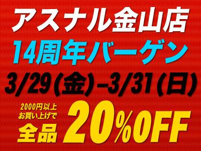 【セール】アスナル金山店14周年バーゲン