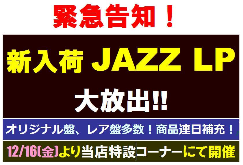 【ジャズシンジケート】本年最終Jazz新入荷LP大放出