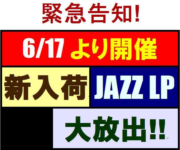 【ジャズシンジケート】恒例Jazz新入荷LP大放出!