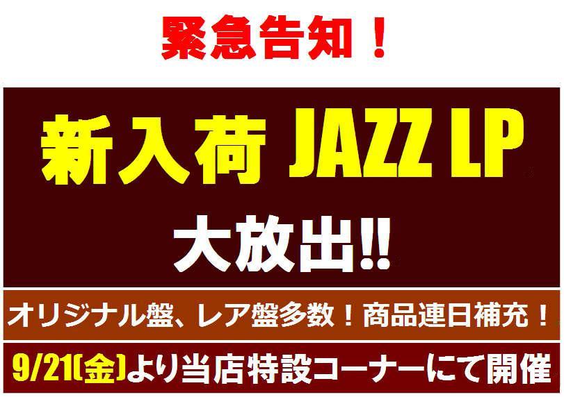 【ジャズシンジケート】恒例、秋の「Jazz新入荷LP大放出」