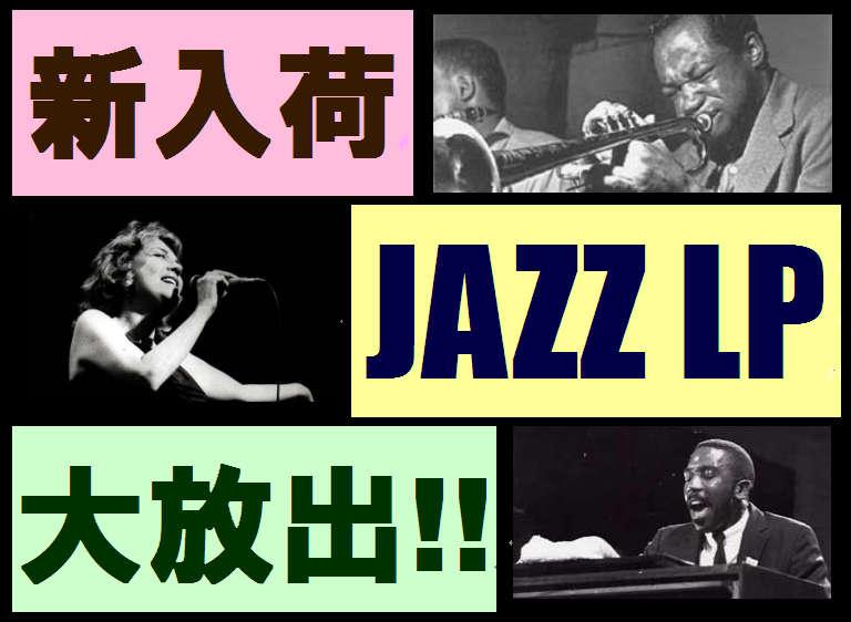 【ジャズシンジケート】Jazz新入荷LP大放出、18日より開催中