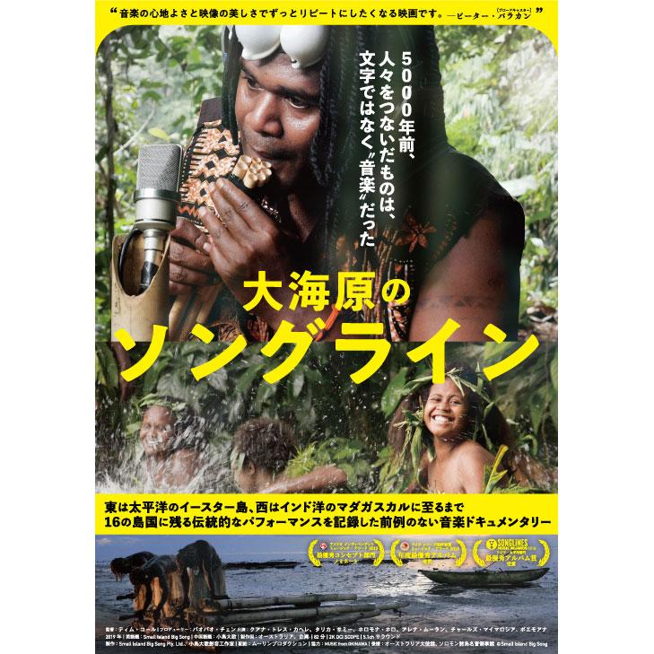 【映画】大海原のソングライン