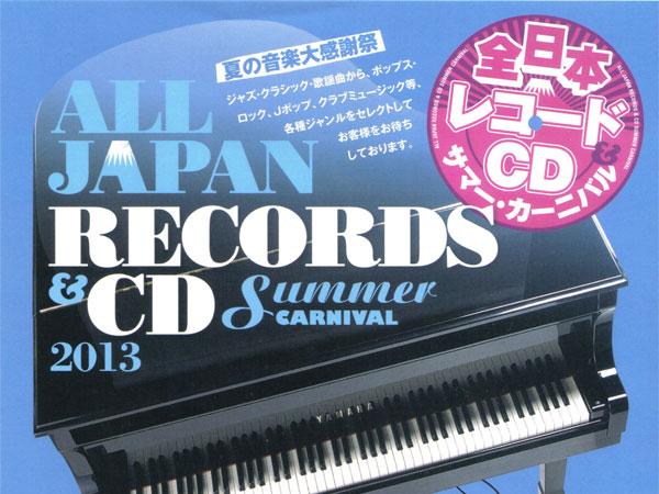 全日本レコード・CD サマー・カーニバル2013