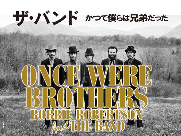 映画『ザ・バンド かつて僕らは兄弟だった』