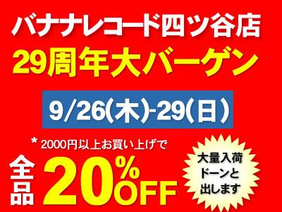 【セール】四ッ谷店29周年バーゲン