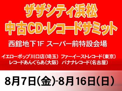 ザザシティ浜松 中古CD・レコードサミット