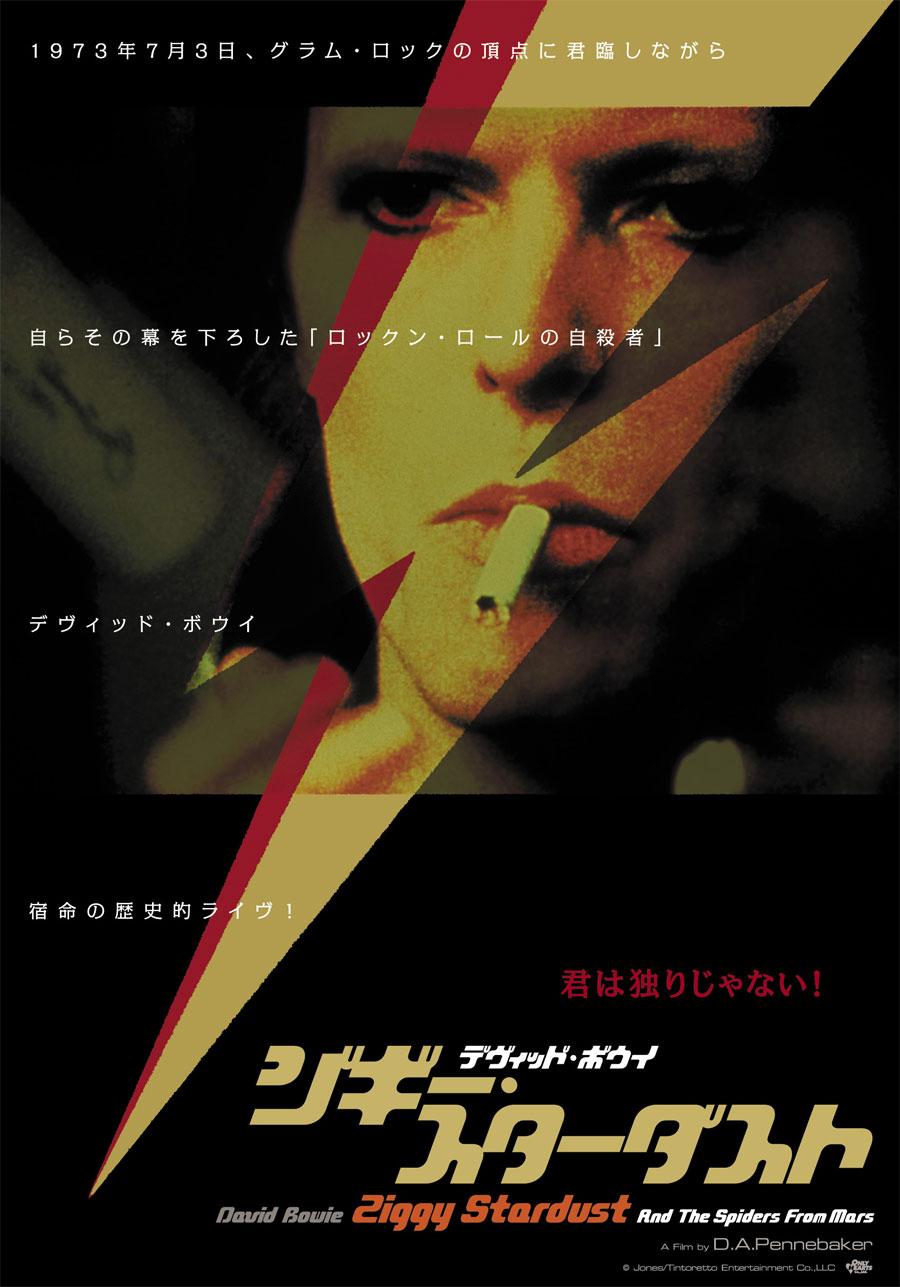 【国内最終上映】ジギー・スターダスト