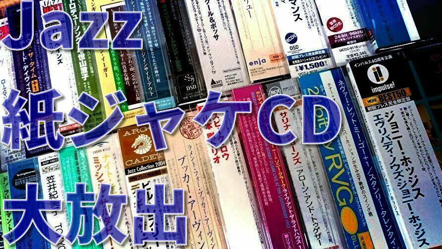 【ジャズシンジケート】Jazz紙ジャケCD大放出2020