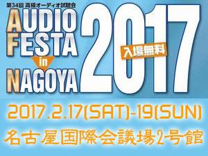 第34回「AFN 2017」