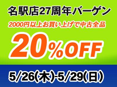 【セール情報】名駅店27周年バーゲン